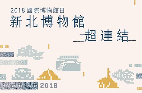 518國際博物館日-新北超連結-系列活動