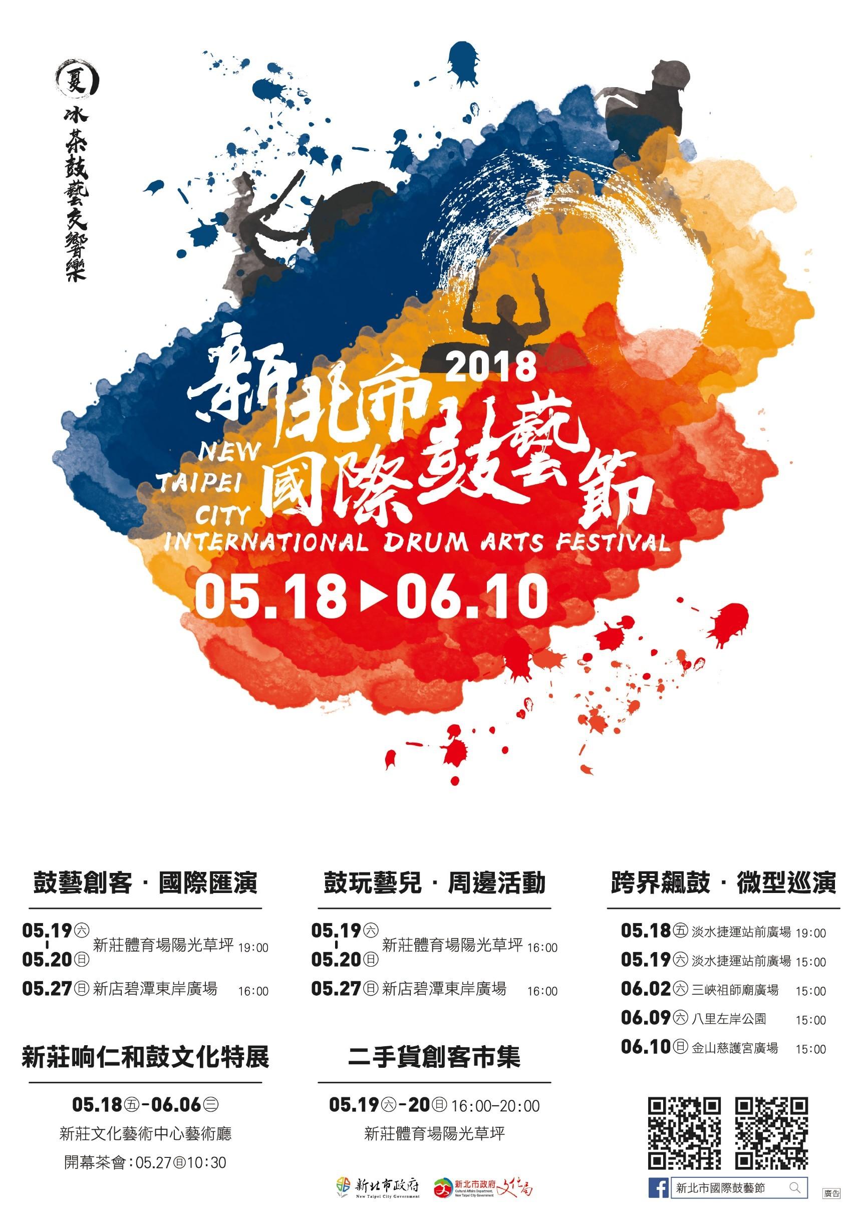 """2018年新北市國際鼓藝節!匯""""擊""""世界級的精彩"""