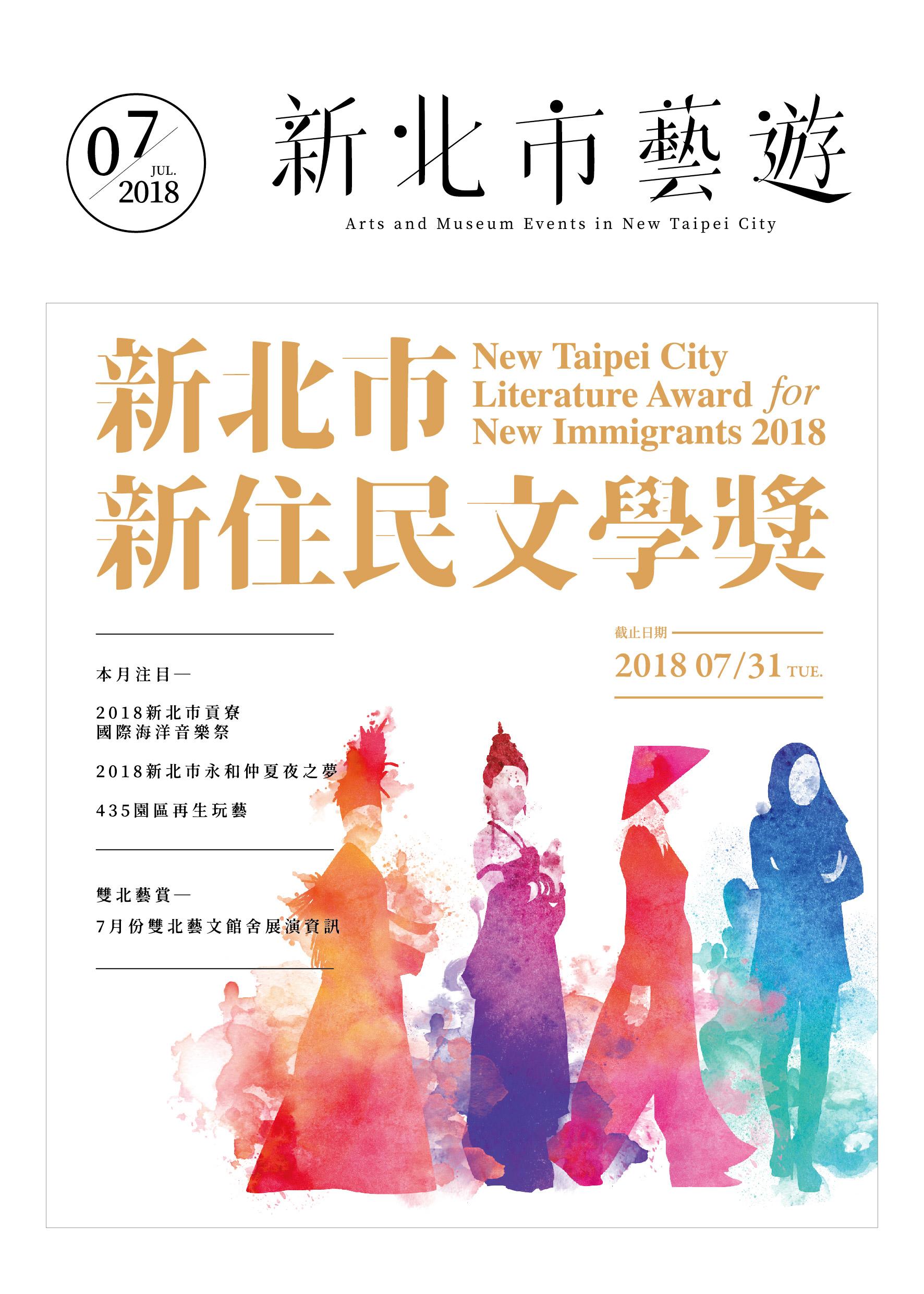 2018年07月《新北市藝遊》