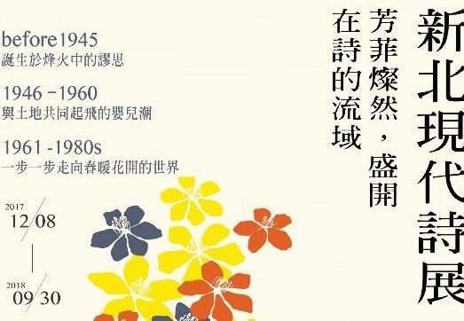 藝文新鮮事(6/16-6/29)