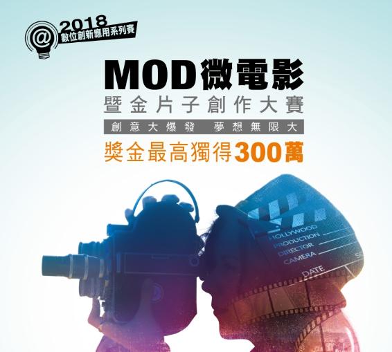 轉知「MOD微電影暨金片子創作大賽」即日起開始徵件~