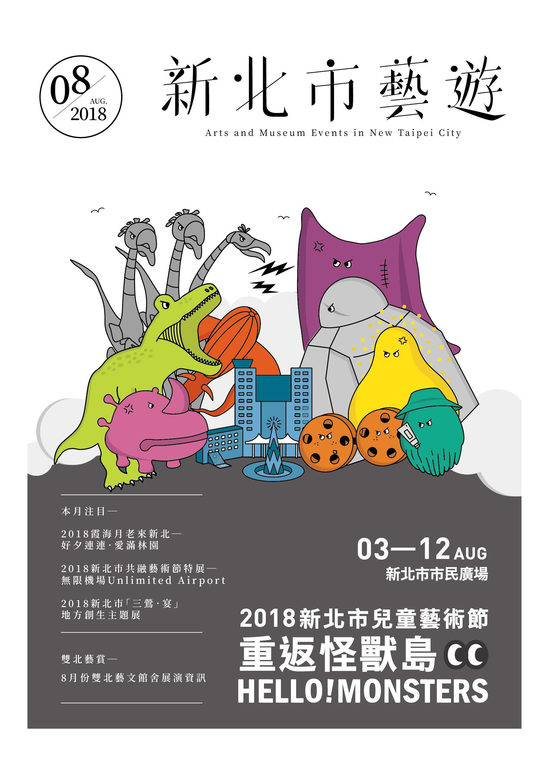 2018年08月《新北市藝遊》