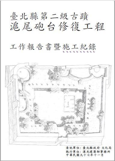 臺北縣第二級古蹟滬尾砲台修復工程工作報告書暨施工紀錄