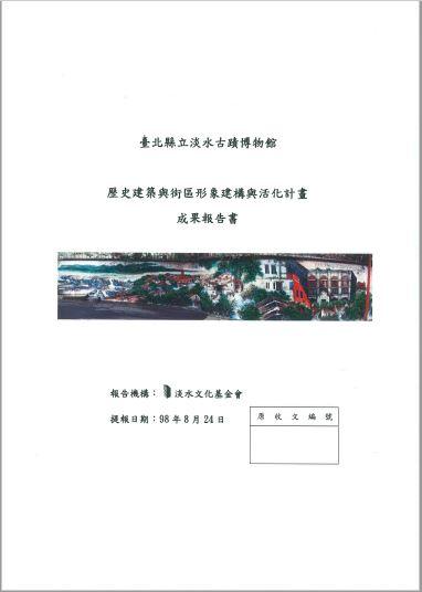 臺北縣立淡水古蹟博物館 歷史建築與街區形象建構與活化計畫 成果報告書
