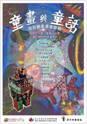 童畫與童話─甜甜圈畫畫屋聯展