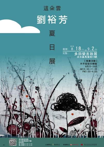 這朵雲-劉裕芳夏日展