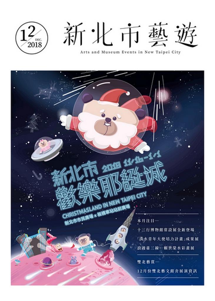 2018年12月《新北市藝遊》