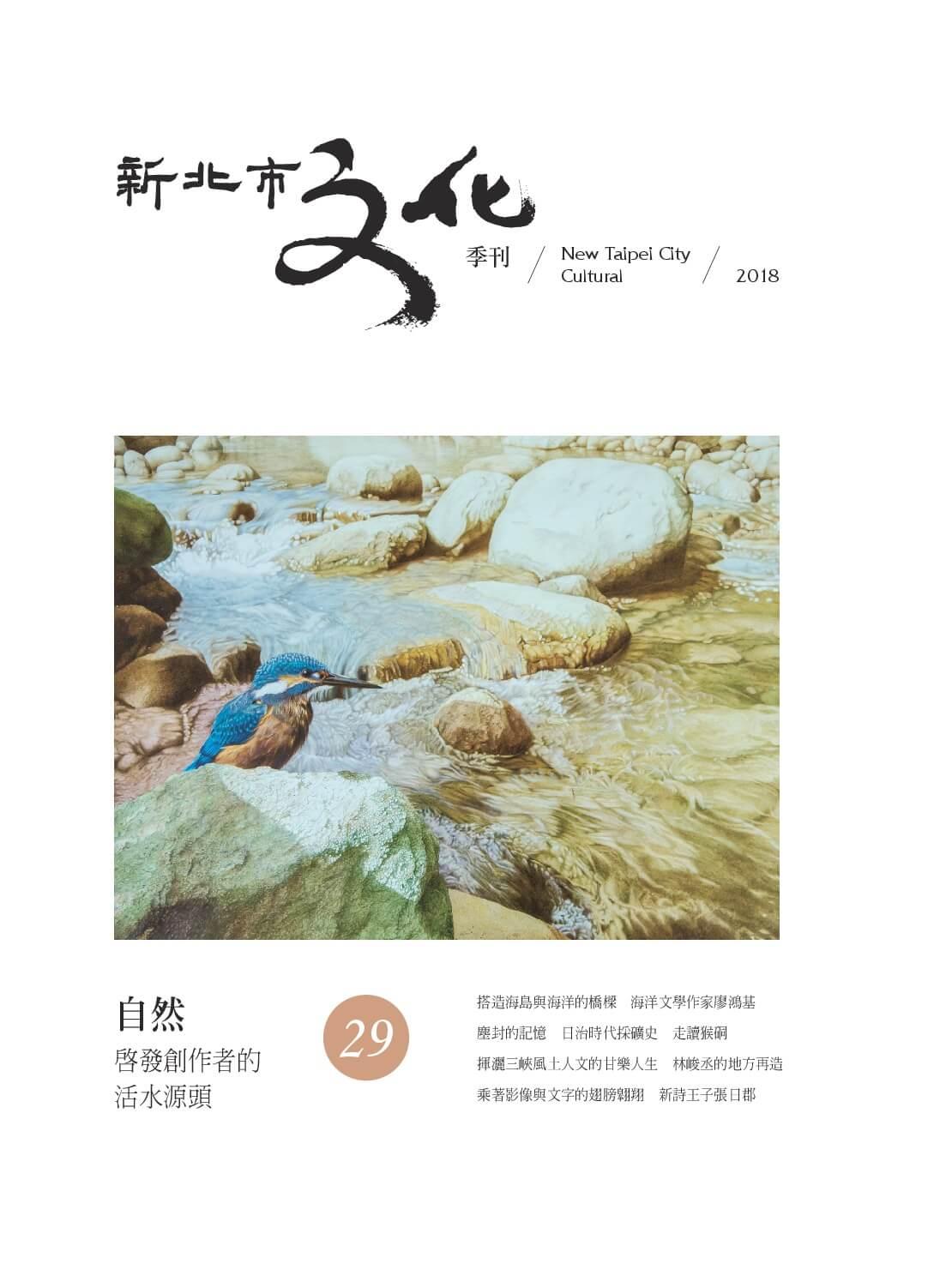 新北市文化季刊第29期