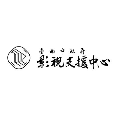 轉知「臺南市政府補助影視業者拍片取景,108年1月1日起開放申請至1月31日止(郵戳為憑)」