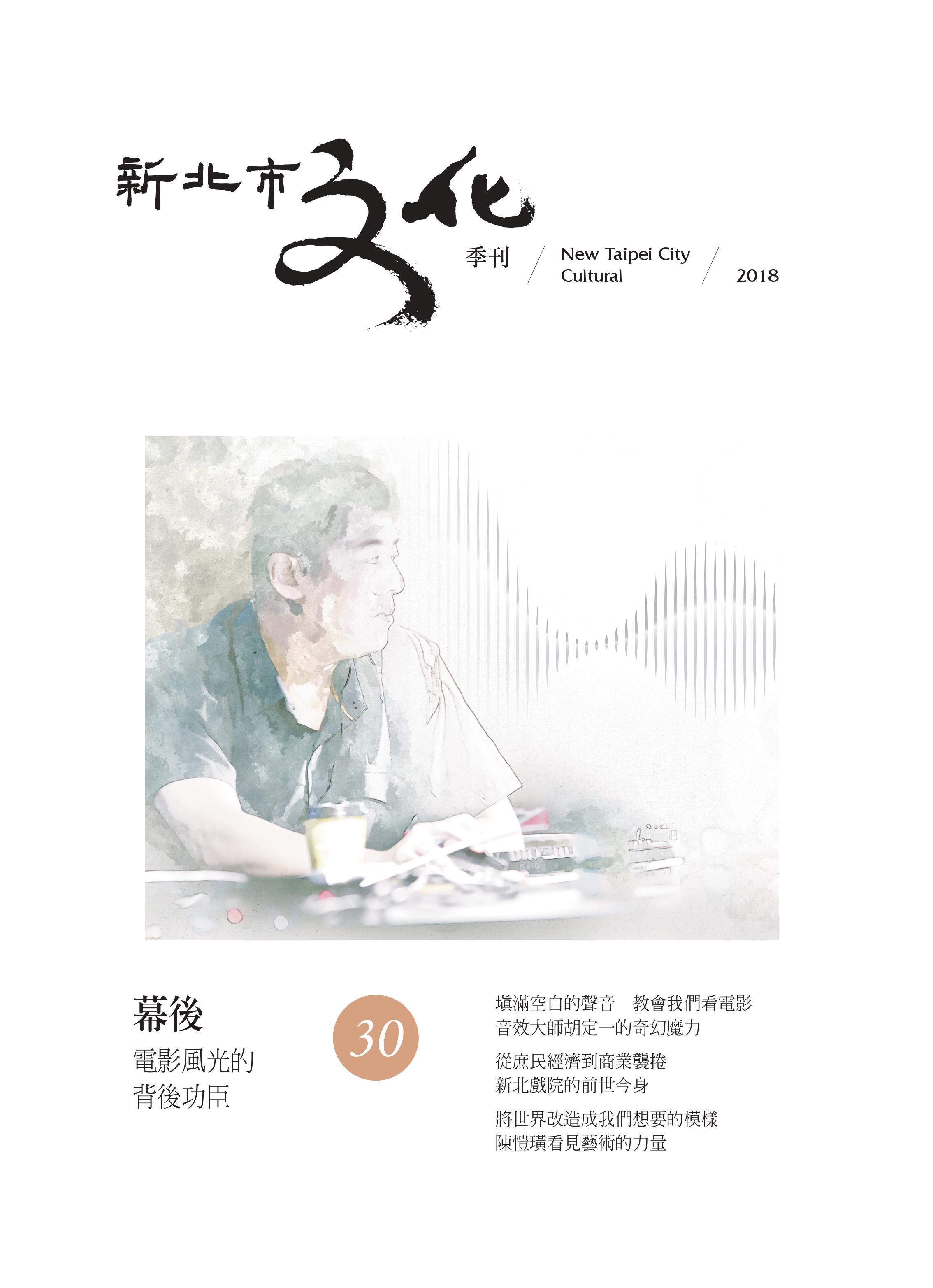新北市文化季刊第30期