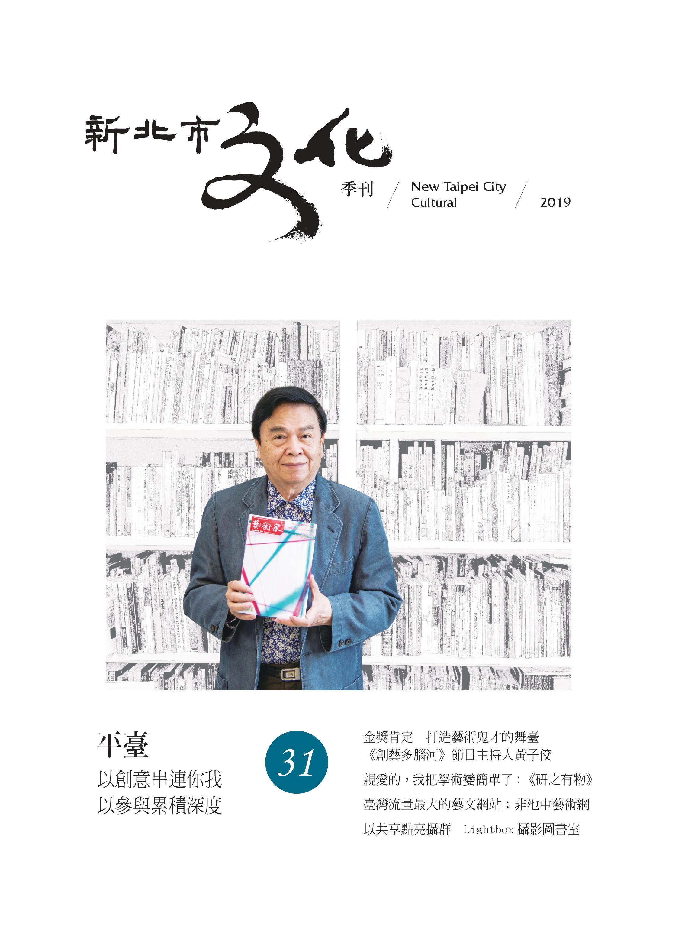新北市文化季刊第31期