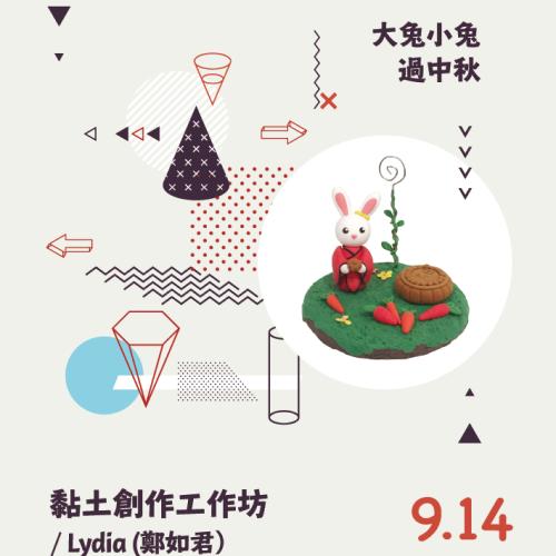 09/14大兔小兔過中秋