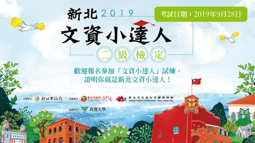2019「新北文資小達人二級檢定」通過名單公告
