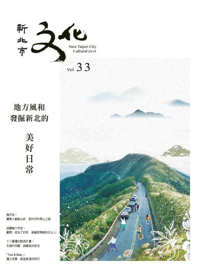 新北市文化季刊第33期