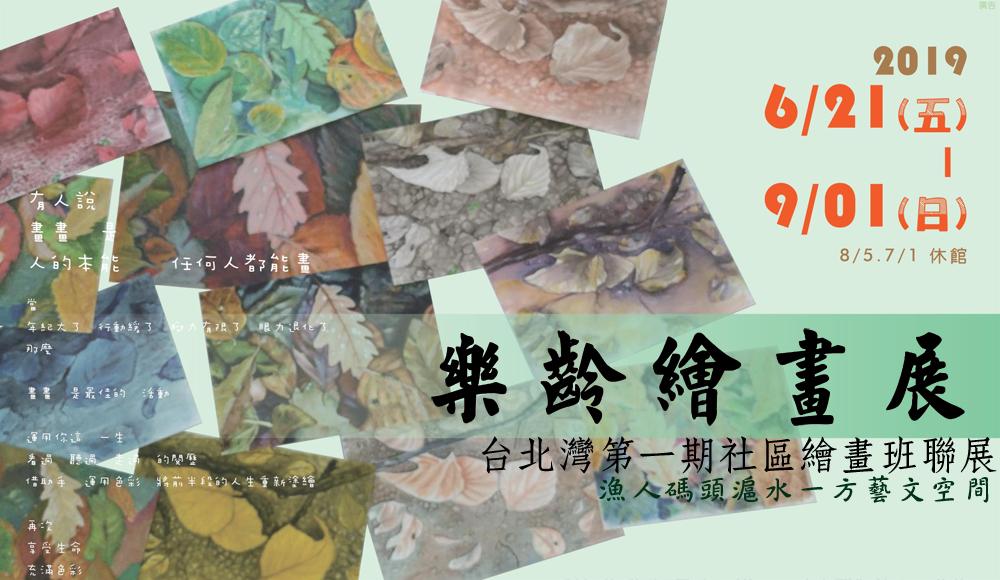 「樂齡繪畫展-台北灣第一期社區繪畫班聯展」