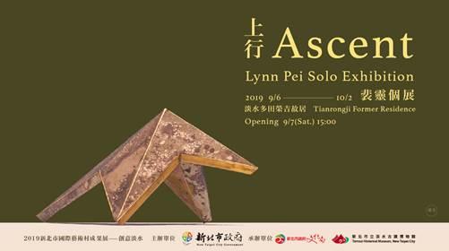 2019新北市國際藝術村成果展:上行—裴靈個展