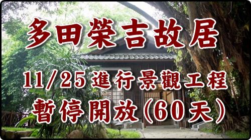 多田榮吉故居於11/25進行景觀工程