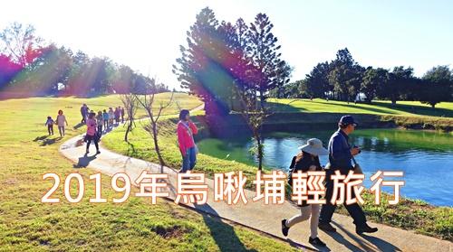 2019年烏啾埔輕旅行