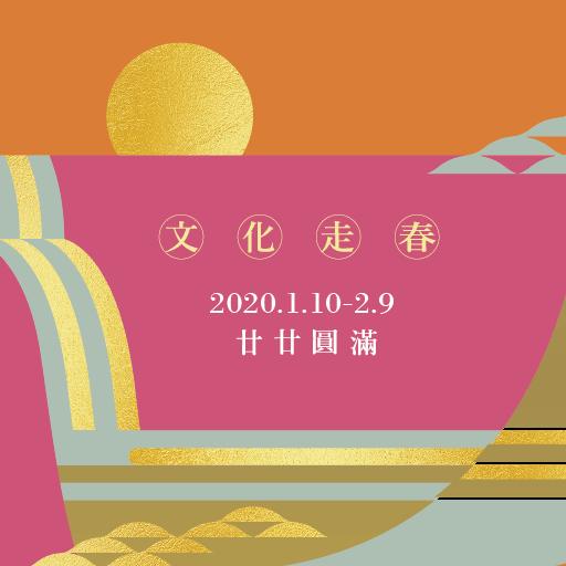 2020文化走春「廿廿圓滿」