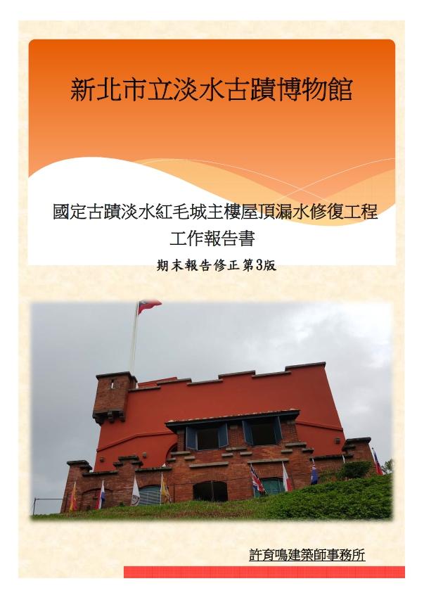 國定古蹟淡水紅毛城主樓屋頂漏水修復工程成果報告書