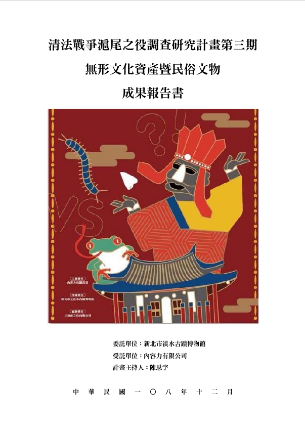 清法戰爭滬尾之役調查研究計畫第三期 無形文化資產暨民俗文物