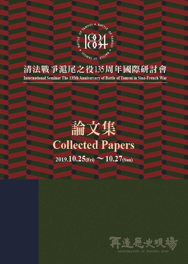 清法戰爭滬尾之役135周年國際研討會 論文集