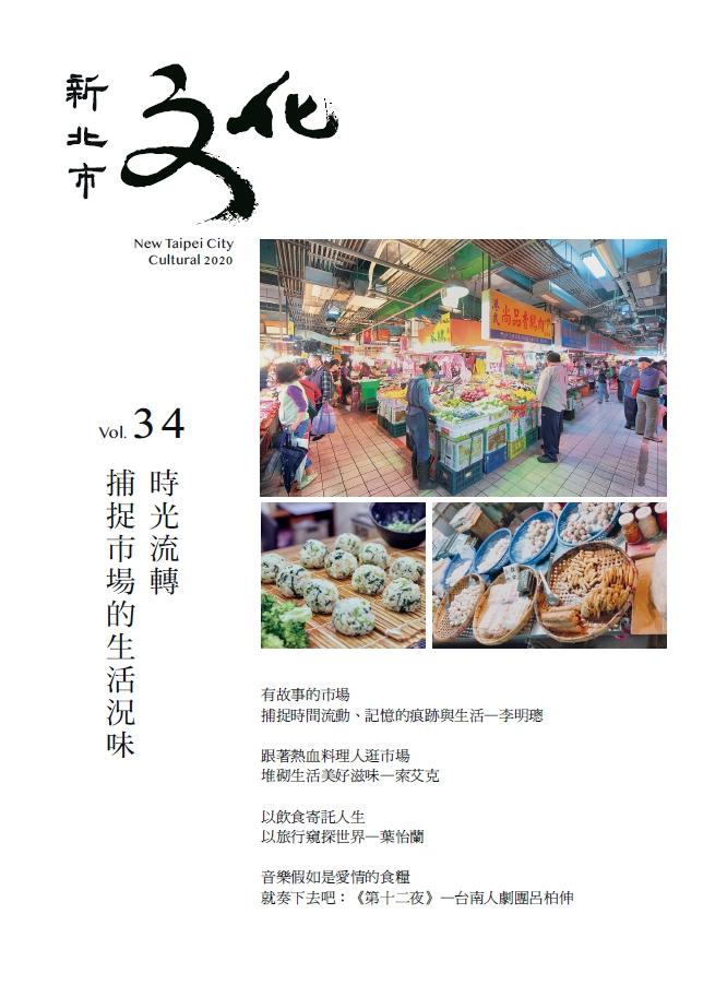 新北市文化季刊第34期