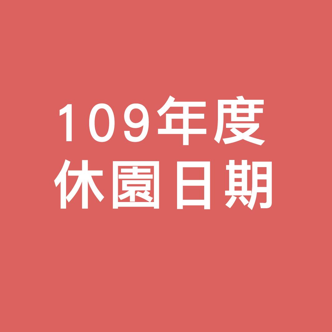 109年度休園日期公告