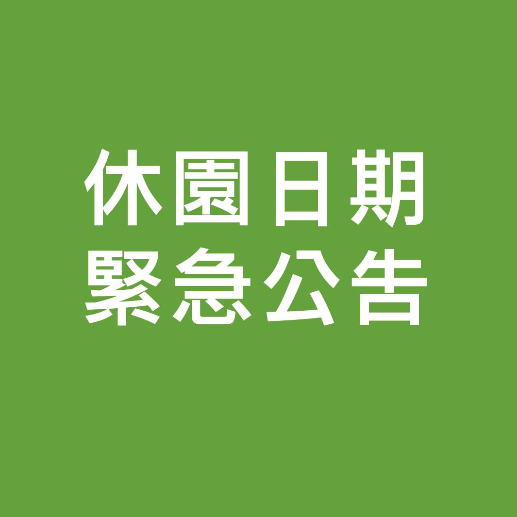3/20-4/2暫停開放