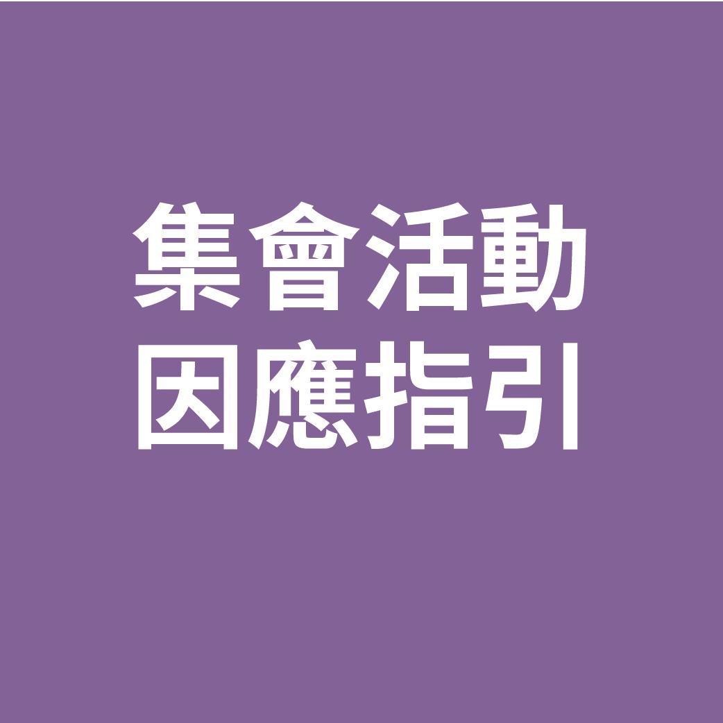 【防疫期間】場地申請參考