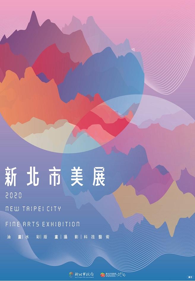 2020新北市美展徵件 全面放寬作品規格