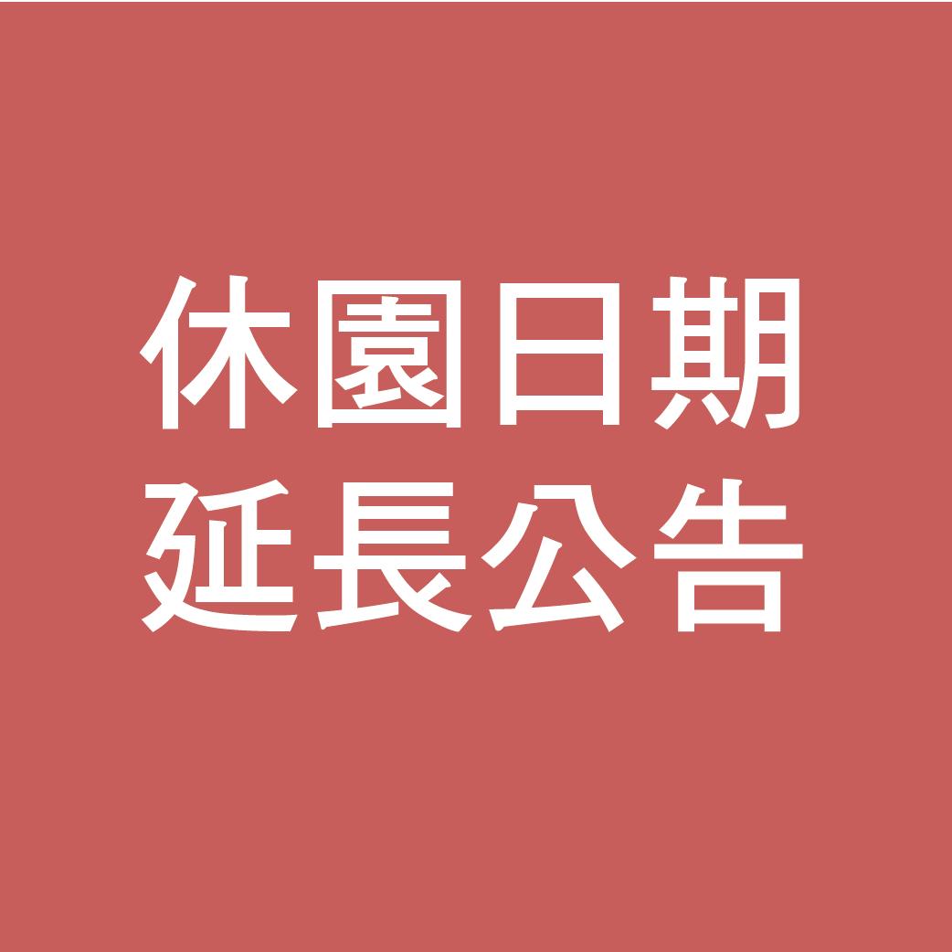 4/3-4/16延長休園
