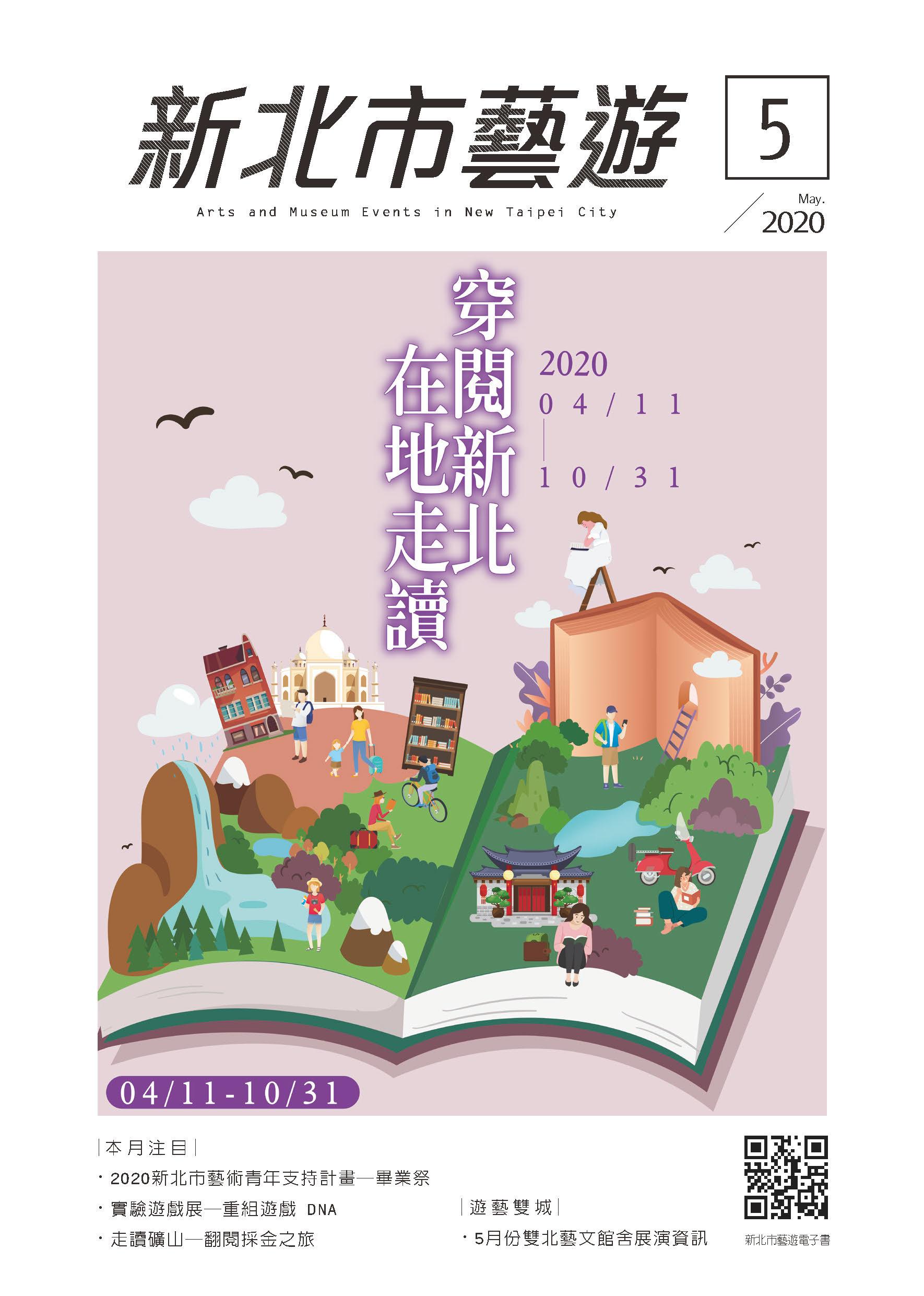 2020年05月《新北市藝遊》