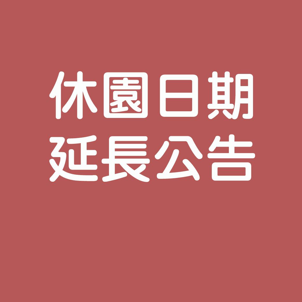 4/23-5/3延長休園