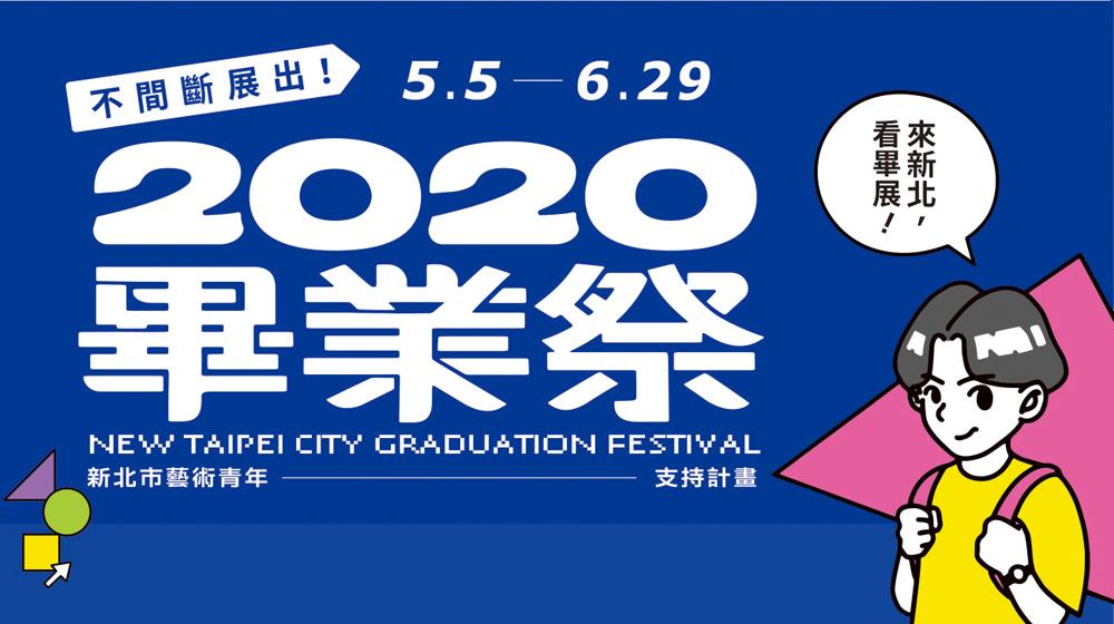 2020新北市藝術青年支持計畫-畢業祭