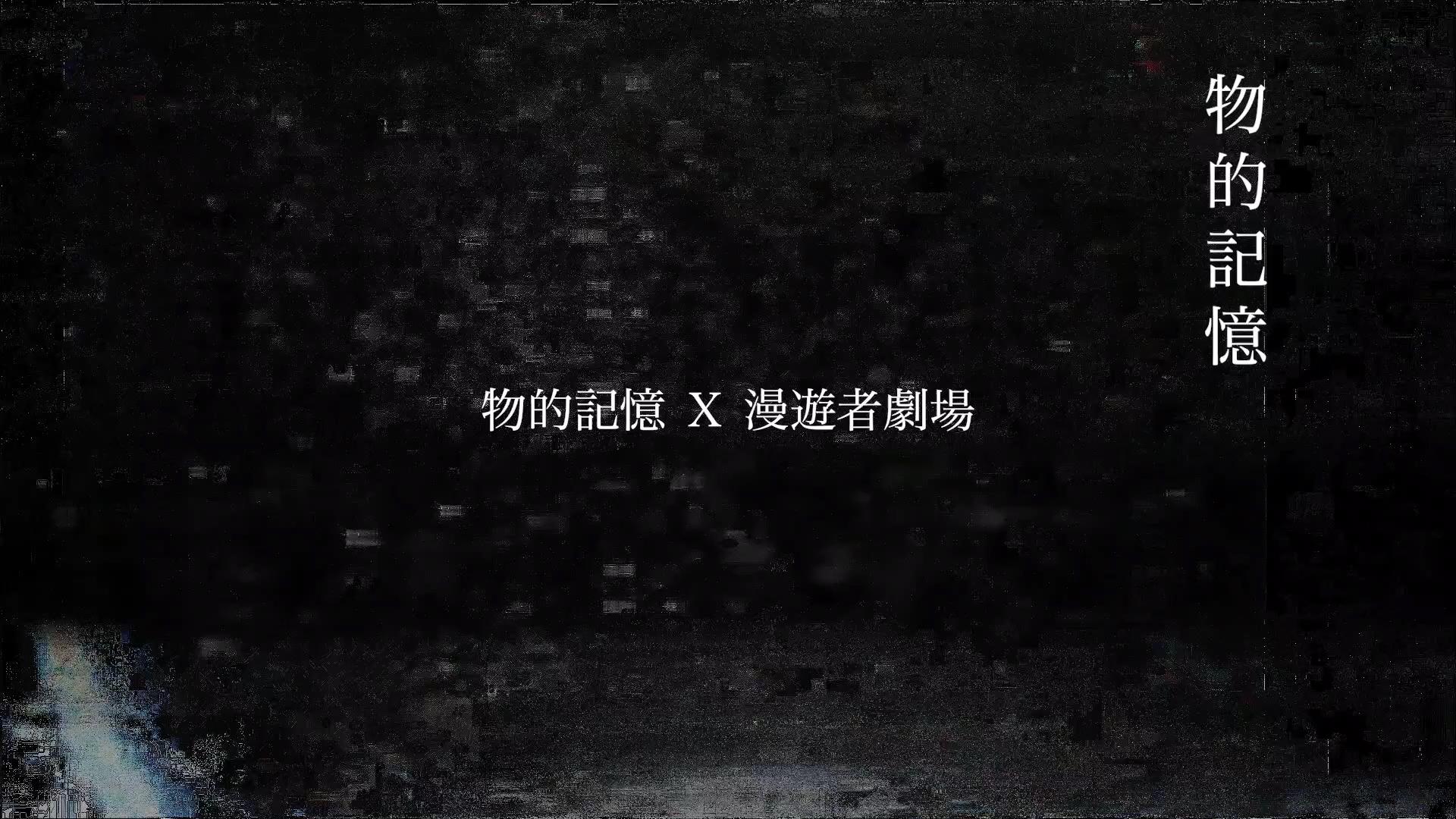 新北4大博物館X再拒劇團首次跨界合作 「物的記憶X漫遊者劇場」計畫518搶先預告