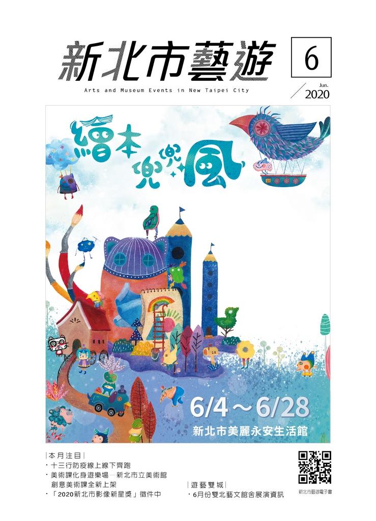 2020年06月《新北市藝遊》