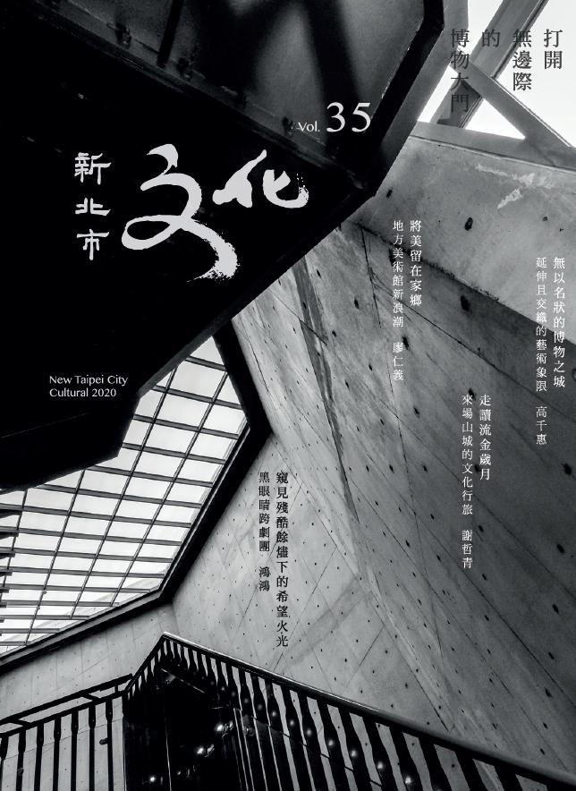 新北市文化季刊第35期