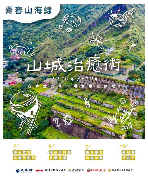 (8月份活動報名已全數額滿)水金九礦山採金之路遊程體驗