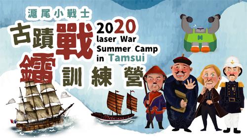 2020滬尾小戰士-古蹟鐳戰訓練營,7/17報名起跑!