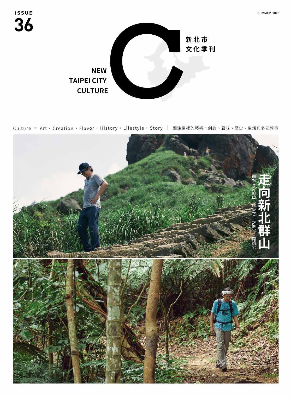 新北市文化季刊第36期