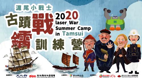 2020滬尾小戰士-古蹟鐳戰訓練營,錄取名單出爐囉!