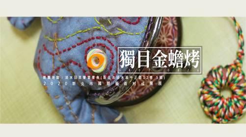 2020新北市國際藝術村成果展-獨目金蟾烤