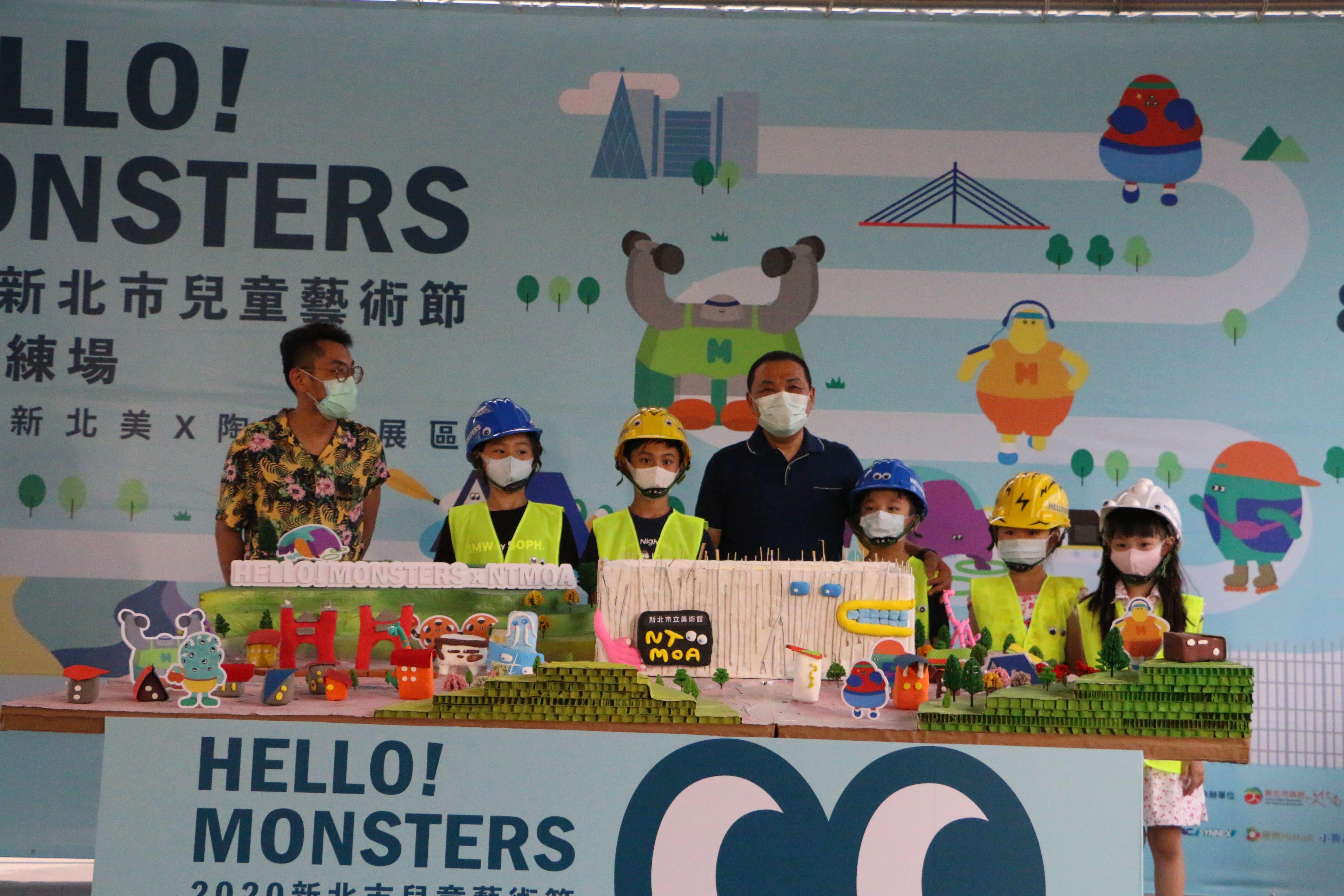 新北兒藝節「玩美島」壓軸登場  市長帶小朋友一起蓋美術館