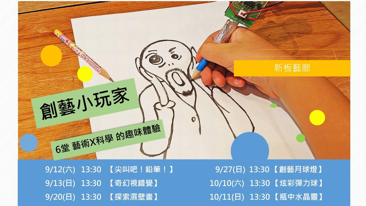 藝術教育體驗活動--創藝小玩家