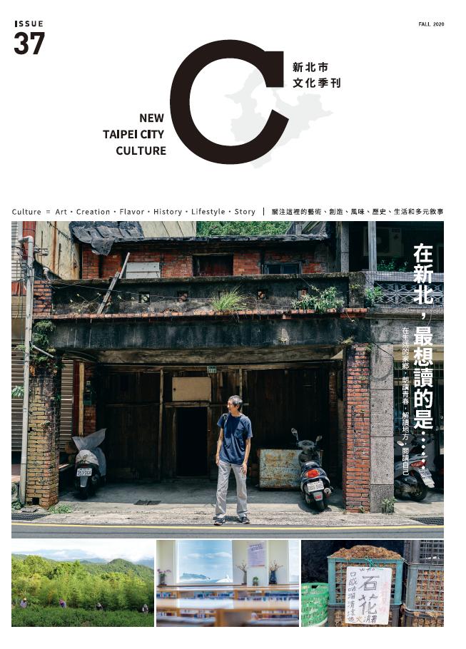 新北市文化季刊第37期