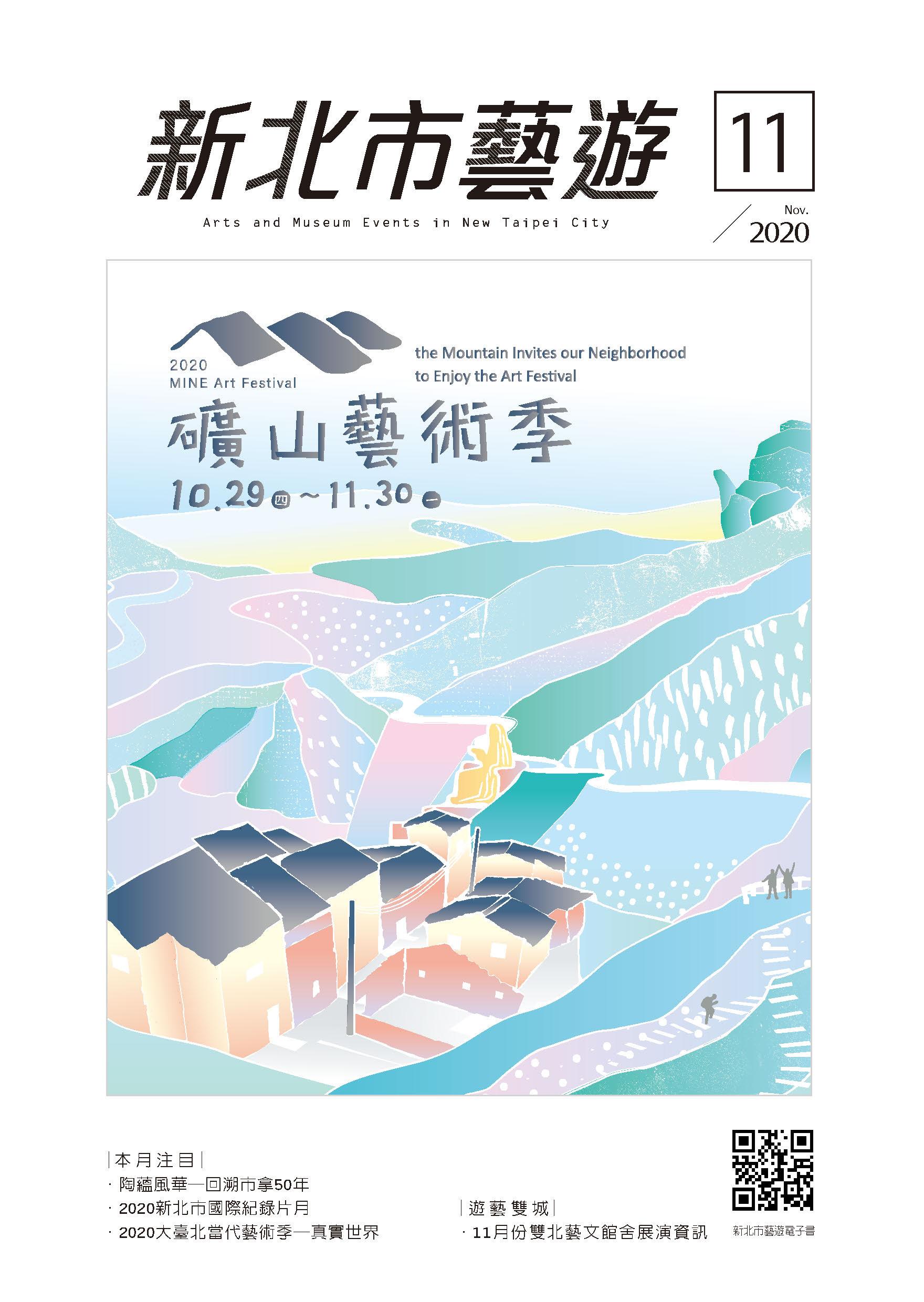 2020年11月《新北市藝遊》