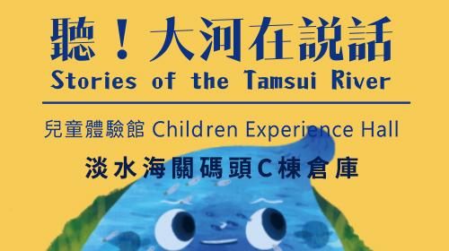 「聽!大河在說話」兒童體驗館【防疫暫停開放】