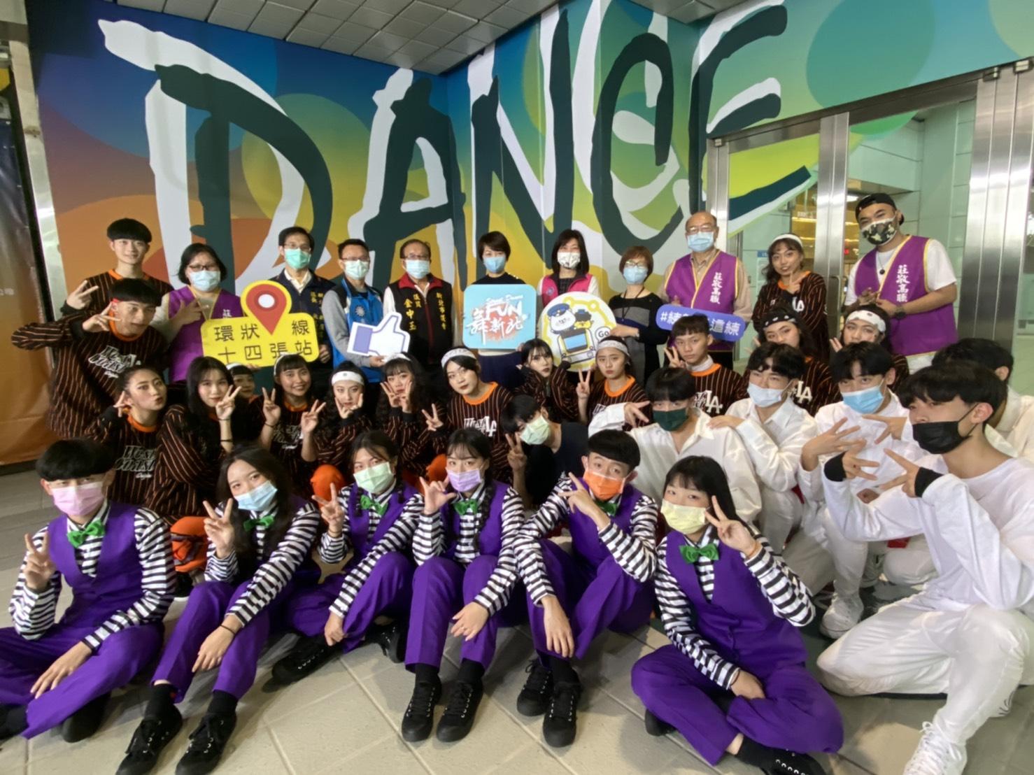 FUN舞新北空間-舞彩繽紛!環狀線十四張站街舞空間開幕活動!