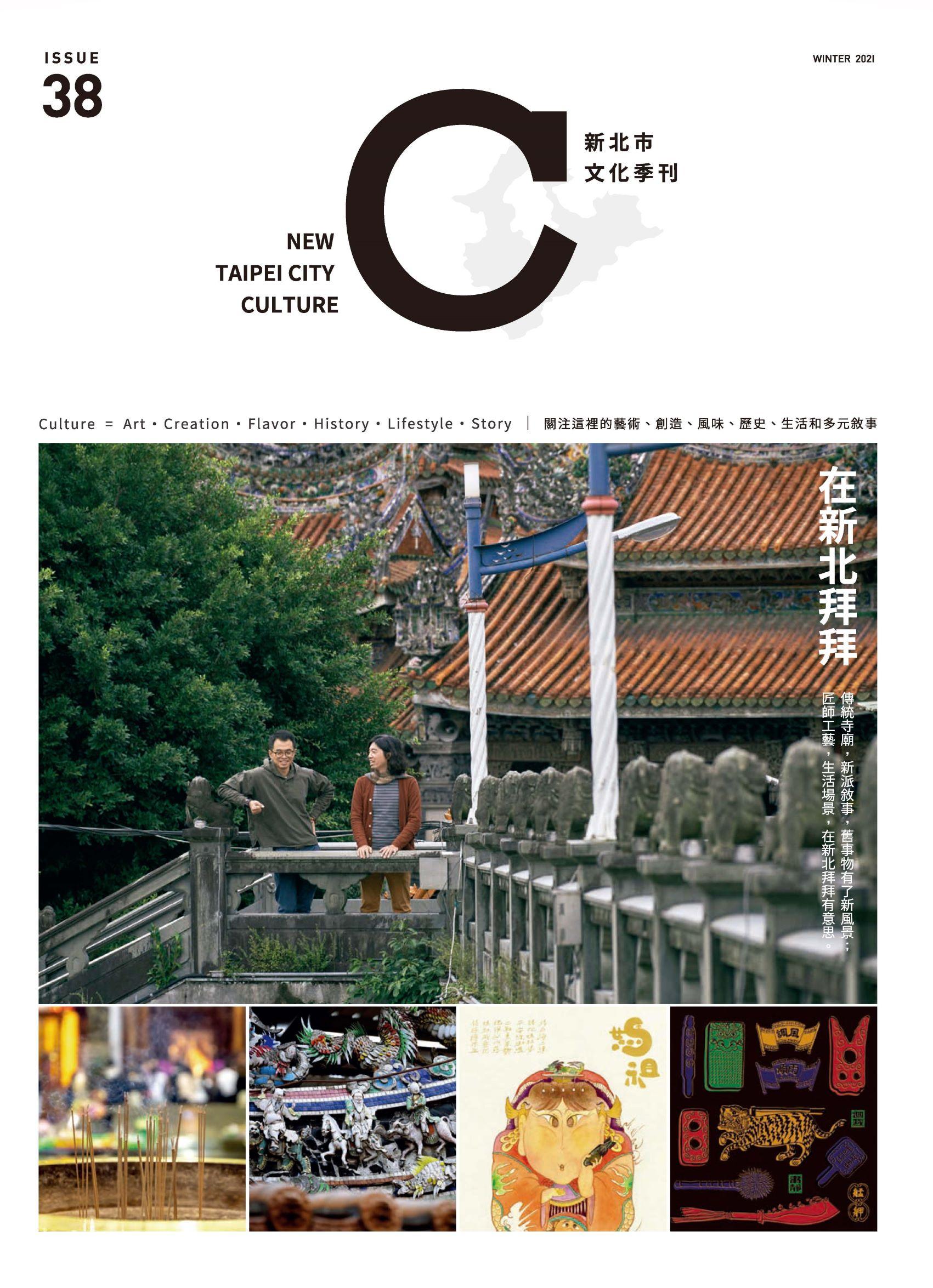 新北市文化季刊第38期